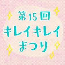 第15回キレイキレイ祭り!