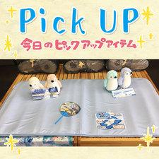 【Pick Up】暑くて眠れない夜にオススメ!
