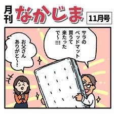 月刊なかじま【11月号】