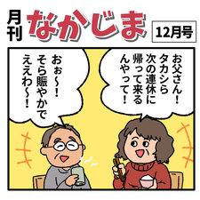 月刊なかじま vol.4【12月号】