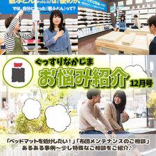 今月のQ&A vol.4【12月号】