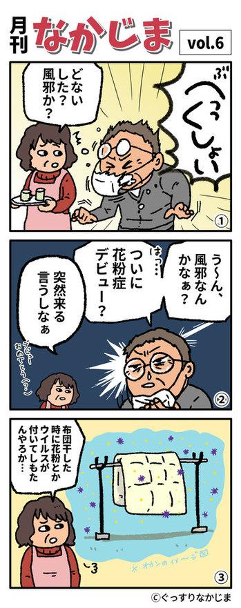 月刊なかじまvol.6