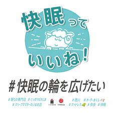 「#快眠の輪を広げたい」キャンペーン