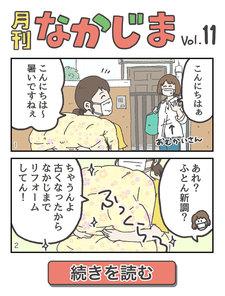 【マンガ】月刊なかじまvol.11