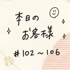 お客様ご紹介 #102〜#106