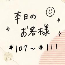 お客様ご紹介 #107〜#111