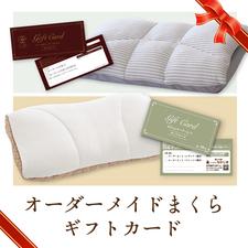 【オンライン販売スタート!】オーダー枕のギフト券