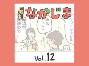 【マンガ】月刊なかじまvol.12