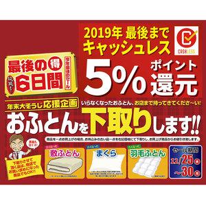 【12/25~】年末ラストセール!