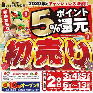 【1/2~】2020年 新春初売り!