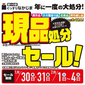 【1/30~2/4】現品処分セール!
