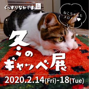 【2/14~2/18】冬のギャッベ展