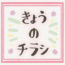【4月4日~9日】本日のチラシ