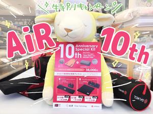 [エアー] 10周年記念キャンペーン!