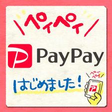 PayPay はじめました!