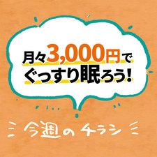 【今週のチラシ】月々3,000円でぐっすり☆