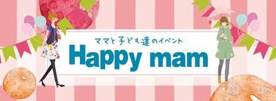 ママと子ども達のイベント HappyMam