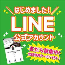 なかじまのLINE公式アカウントがスタート!