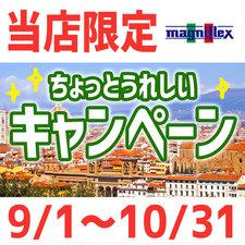 当店限定☆マニフレックスキャンペーン