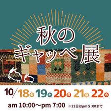 『秋のギャッベ展』開催のお知らせ