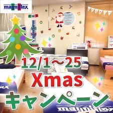 マニフレックス☆Xmasキャンペーン