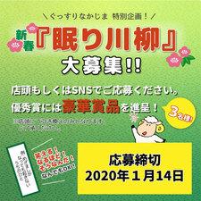 新春「眠り川柳2020」大募集!