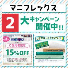 【マニフレックス】2大キャンペーン開催中☆