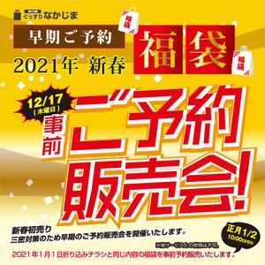 【12/17〜23】2021福袋WEB先行予約はこちらから