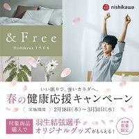&Free 春の健康応援キャンペーン