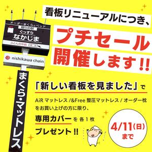 【〜4/11まで!】プチセール開催