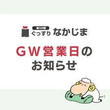 GW期間の営業日のお知らせ