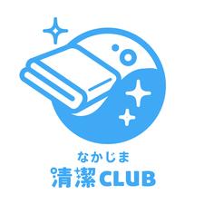 メンテナンス会員の名称が変わりました【なかじま清潔club】