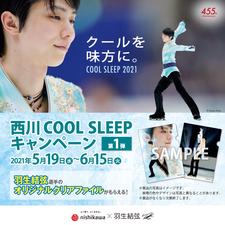 第 1 弾 西川 COOL SLEEP キャンペーン実施中!