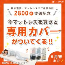 【ご相談2800件突破!】マットレスキャンペーン開催!