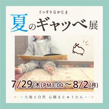 『夏のギャッベ展』開催のお知らせ