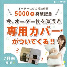 【インスタフォロワー様限定】オーダー枕キャンペーン開催!