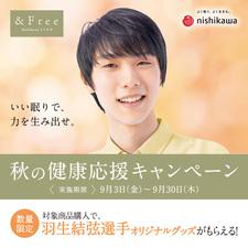 &Free 秋の健康応援キャンペーン実施中!
