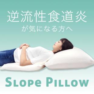 逆流性食道炎のための枕「スロープピロー」