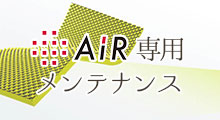 AiR専用メンテナンス