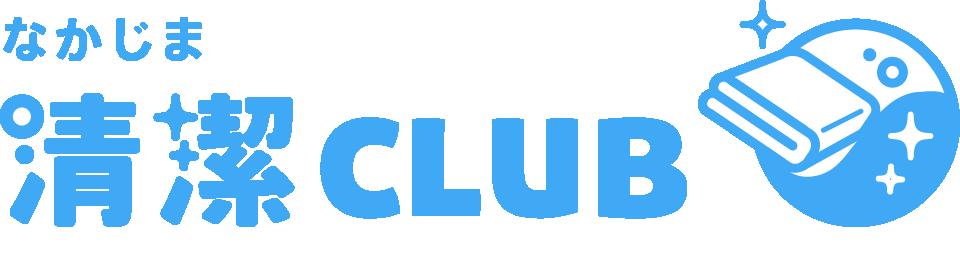 なかじま清潔club