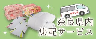 奈良県内の集配サービス