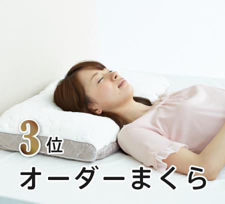 3位オーダー枕