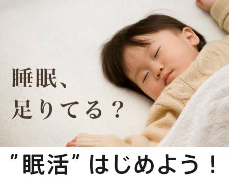 はじめよう、眠活