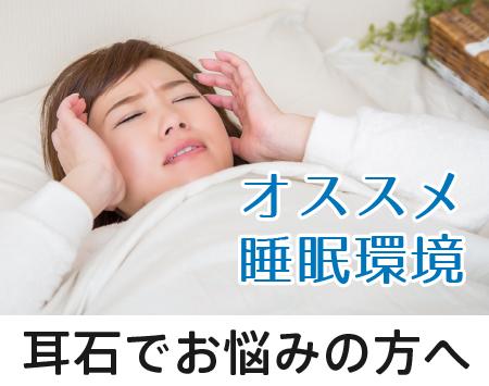 耳石でお悩みの方へオススメの睡眠環境